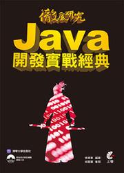 徹底研究 Java 開發實戰經典-cover