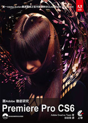 跟 Adobe 徹底研究 Premiere Pro CS6 (Adobe Premiere Pro CS6 Classroom in a Book)-cover
