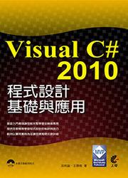 Visual C# 2010 程式設計基礎與應用-cover