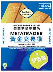 索羅斯都要用的 MetaTrader 黃金交易術─首戰篇-cover