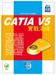 CATIA V5 實戰演練-cover