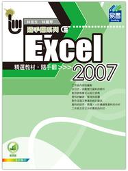 Excel 2007 精選教材隨手翻-cover