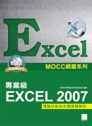 MOCC 視窗系列 Excel 2007 專業級電腦技能檢定題庫暨解析-cover