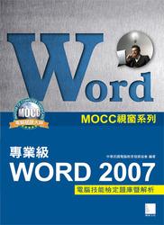 MOCC 視窗系列 Word 2007 專業級電腦技能檢定題庫暨解析-cover