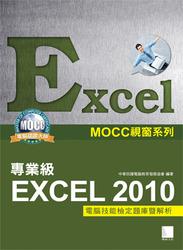 MOCC 視窗系列 Excel 2010 專業級電腦技能檢定題庫暨解析-cover