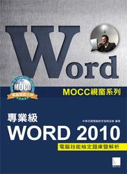 MOCC 視窗系列 Word 2010 專業級電腦技能檢定題庫暨解析-cover