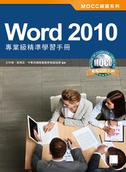 MOCC 視窗系列 Word 2010 專業級精準學習手冊-cover