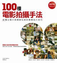100 個電影拍攝手法-給獨立製片與業餘玩家的專業拍片技巧, 2/e (100 GREAT Home Movie TECHNIQUES)-cover