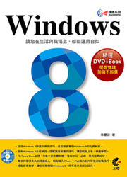 達標!Windows 8-cover
