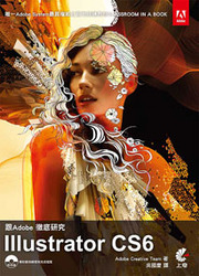 跟 Adobe 徹底研究 Illustrator CS6 (Adobe Illustrator CS6 Classroom in a Book)-cover