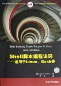 Shell 腳本編程訣竅-適用於 Linux, Bash 等 (Shell Scripting: Expert Recipes for Linux, Bash, and More)