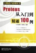 Proteus 從入門到精通 100 例-cover