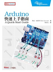 Arduino 快速上手指南 (Arduino: A Quick Start Guide)-cover