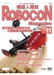 機器人雜誌 ROBOCON Magazine 2012/11 月號(No.7)-cover