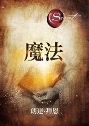 The Magic 魔法-cover