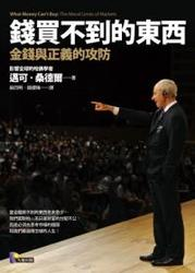 錢買不到的東西:金錢與正義的攻防 (What Money Can't Buy: The Moral Limits of Markets)-cover