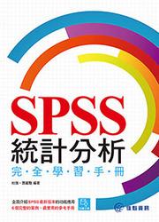 SPSS 統計分析完全學習手冊-cover