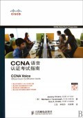 CCNA 語音認證考試指南 (CCNA Voice Official Exam Certification Guide (640-460 IIUC))-cover