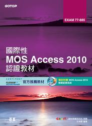國際性 MOS Access 2010 認證教材-cover