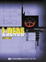 I-DEAS 實務操作手冊-cover