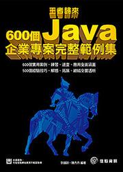 王者歸來-600 個 Java 企業專案完整範例集-cover