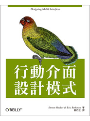行動介面設計模式 (Designing Mobile Interfaces)-cover