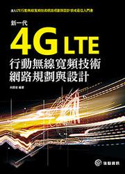 4G LTE 新一代行動無線寬頻技術網路規劃與設計-cover