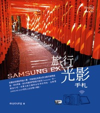 SAMSUNG EX 旅行光影手札