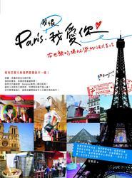 Paris,我恨我愛你 ! 在巴黎吃喝玩樂的法式生活-cover