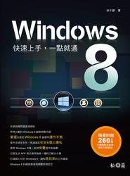 Windows 8 快速上手,一點就通 <附260分鐘影音教學檔>-cover