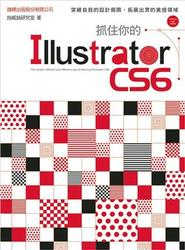 抓住你的 Illustrator CS6-cover