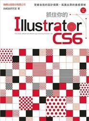 抓住你的 Illustrator CS6-cover