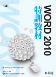 Word 2010 特訓教材-cover