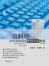 資料庫管理系統概論, 2/e-cover