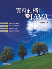資料結構 in Java, 2/e-cover