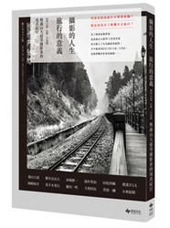 攝影的人生,旅行的意義- RICOH GR / GXR 與森山大道等攝影家的寫真紀行-cover