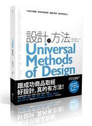 設計的方法:100 個分析難題,跟成功商品取經,讓設計更棒、更好的有效方法 (Universal Methods of Design)-cover