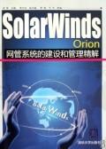 SolarWinds Orion 網管系統的建設和管理精解-cover