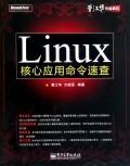 Linux 核心應用命令速查
