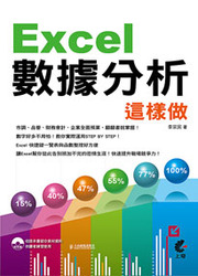 Excel 數據分析這樣做-cover
