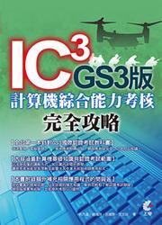IC3 (GS3版) 計算機綜合能力考核完全攻略-cover