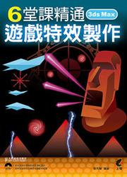 6 堂課精通 3ds Max 遊戲特效製作-cover