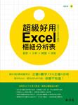 超級好用 Excel 樞紐分析表─統計 X 分析 X 解讀 X 決策-cover