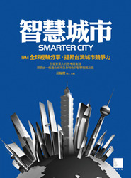 智慧城市 : IBM 全球經驗分享,提昇臺灣城市競爭力-cover