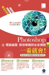 Photoshop 電腦繪圖質感筆觸與坐姿構圖一看就會 ! (影音式多媒體同步教學 DVD)-cover