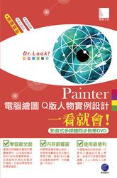 Painter 電腦繪圖 Q 版人物實例設計一看就會 ! (影音式多媒體同步教學 DVD)-cover