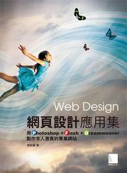 網頁設計應用集─用 Photoshop + Flash + Dreamweaver 製作令人激賞的專業網站