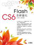 Flash CS6 全新進化