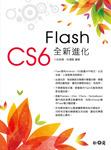 Flash CS6 全新進化-cover