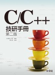 C/C++ 技研手冊, 2/e-cover